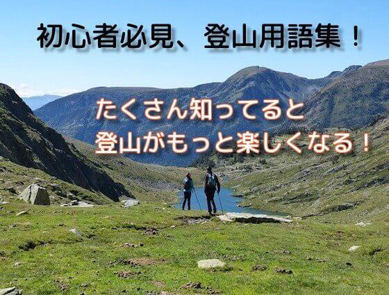 登山」一覧   山おかめ